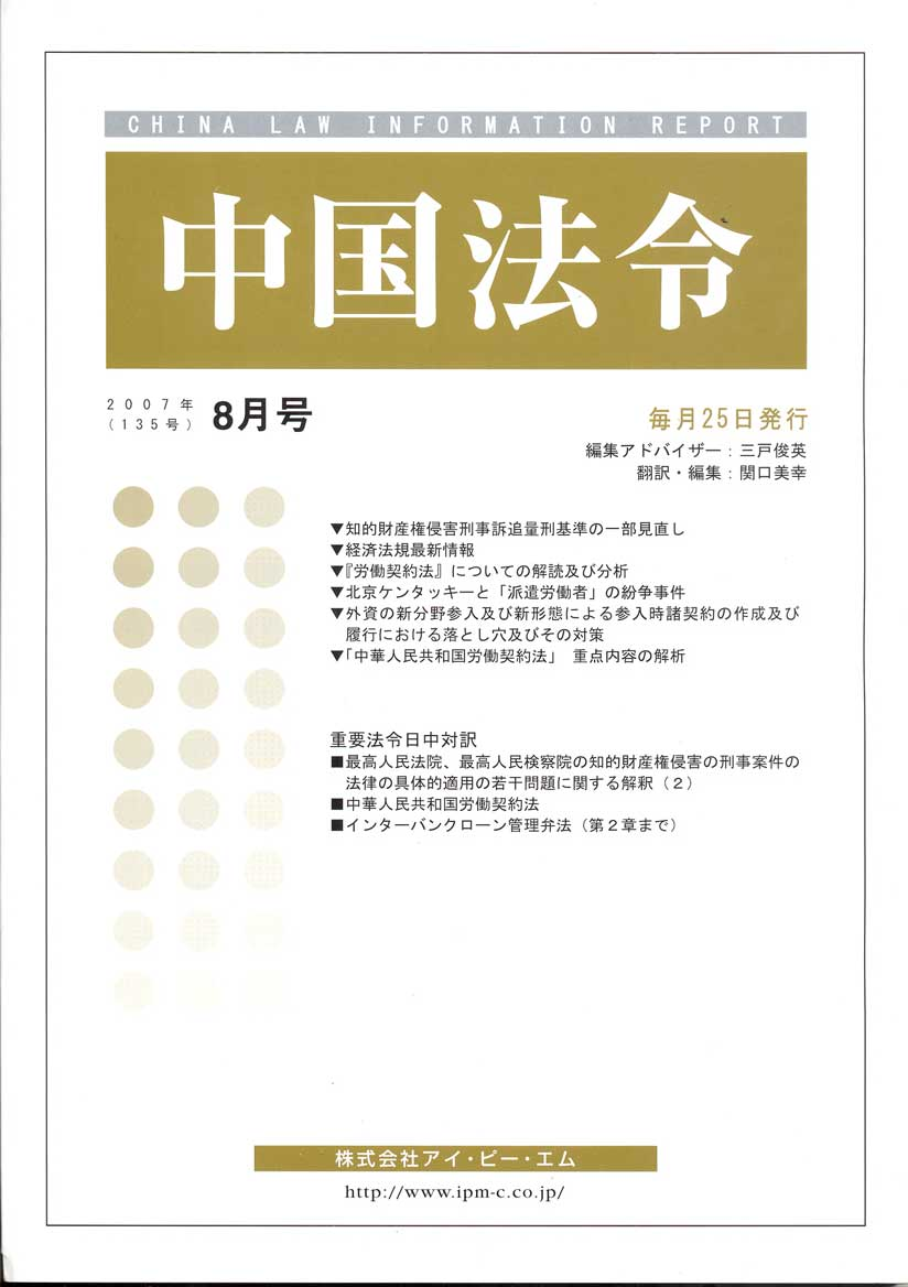 labor contract law of prc Contract law of the people's republic of china (adopted and promulgated by the second session of the ninth national people's congress march 15, 1999).